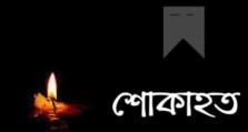সিটি মেয়র সাদিক আবদুল্লাহ্'র শোক প্রকাশ