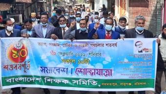 বাবুগঞ্জে বাংলাদেশ শিক্ষক সমিতির বর্ণাঢ্য শোভাযাত্রা