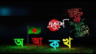 ভাষা আন্দোলনে বরিশাল