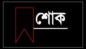 কেদারপুর ইউনিয়ন যুবদল নেতা জসিম মীরের পিতার ইন্তেকালে শোক