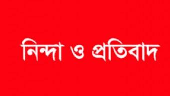 বাংলাদেশ সম্পাদক ফোরাম,বরিশাল'র তীব্র নিন্দা